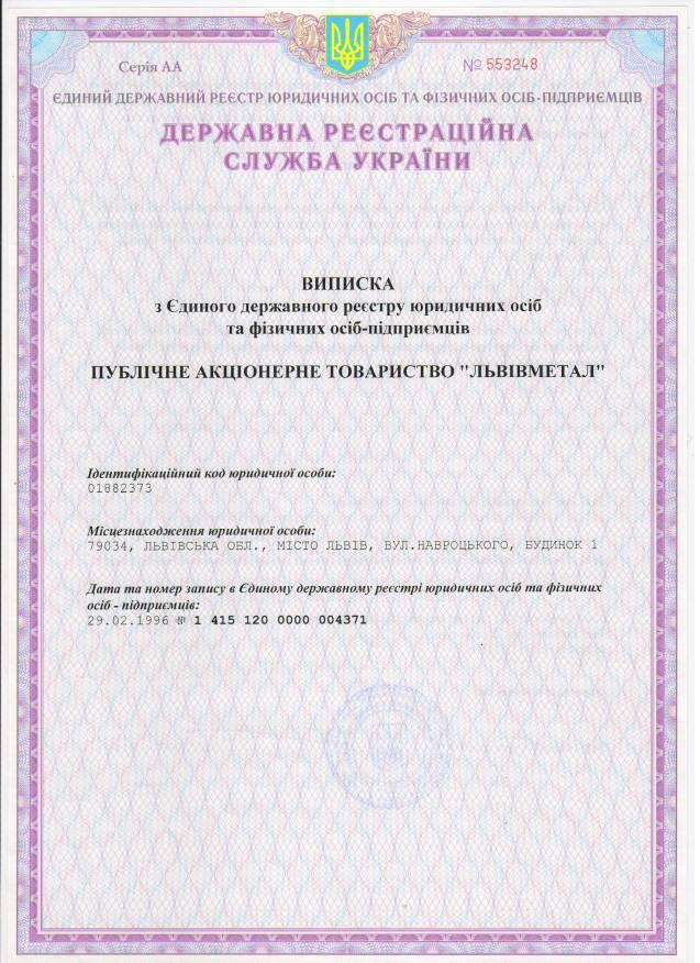 Виписка_ПАТ_Львівметалу
